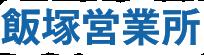 飯塚営業所の紹介