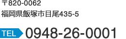 Fax:0948-26-0001